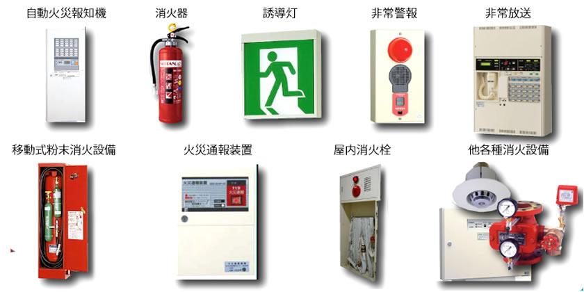 消防用設備設置工事